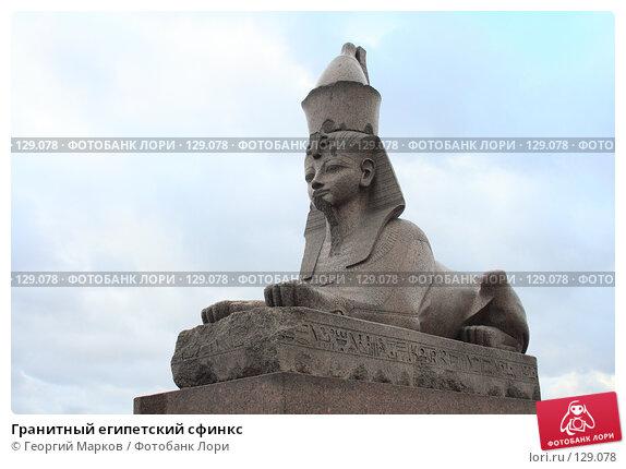 Гранитный египетский сфинкс, фото № 129078, снято 10 января 2007 г. (c) Георгий Марков / Фотобанк Лори