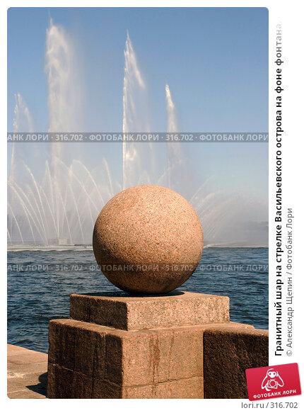 Купить «Гранитный шар на стрелке Васильевского острова на фоне фонтана. Санкт-Петербург.», эксклюзивное фото № 316702, снято 28 мая 2008 г. (c) Александр Щепин / Фотобанк Лори