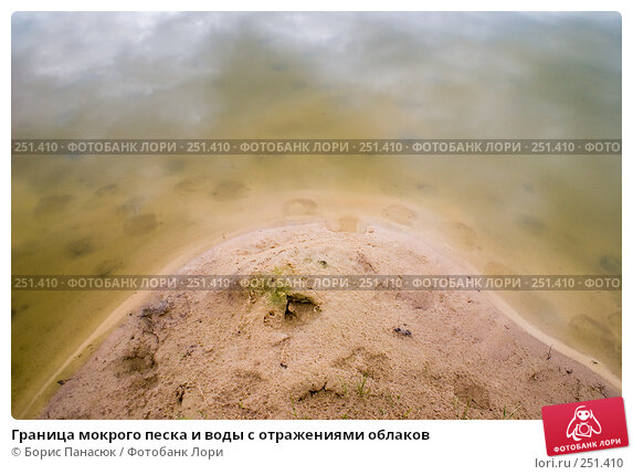 Граница мокрого песка и воды с отражениями облаков, фото № 251410, снято 11 апреля 2008 г. (c) Борис Панасюк / Фотобанк Лори
