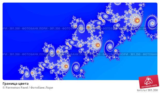 Граница цвета, иллюстрация № 301350 (c) Parmenov Pavel / Фотобанк Лори