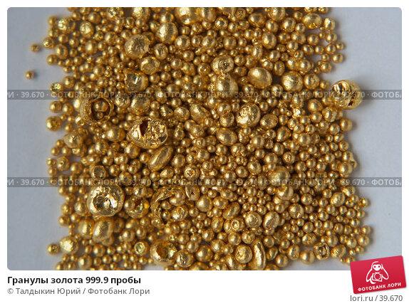 Гранулы золота 999.9 пробы, фото № 39670, снято 23 апреля 2007 г. (c) Талдыкин Юрий / Фотобанк Лори