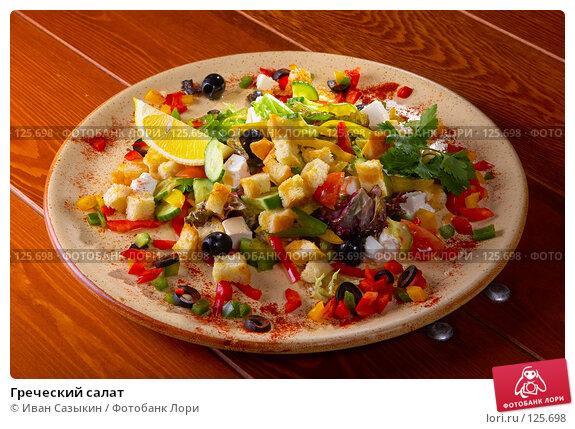 Греческий салат, фото № 125698, снято 29 января 2007 г. (c) Иван Сазыкин / Фотобанк Лори