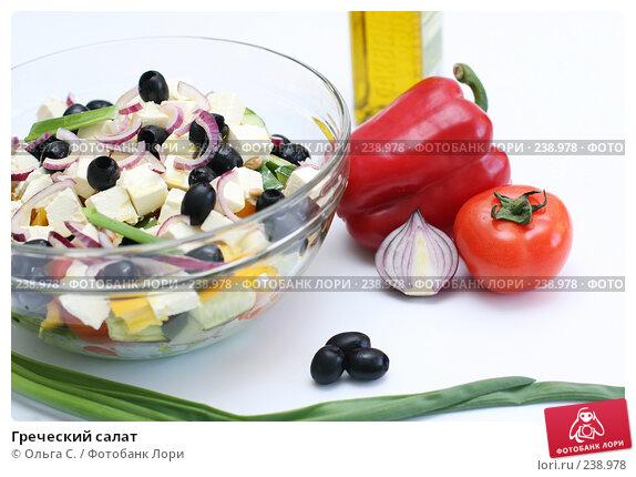 Греческий салат, фото № 238978, снято 31 марта 2008 г. (c) Ольга С. / Фотобанк Лори