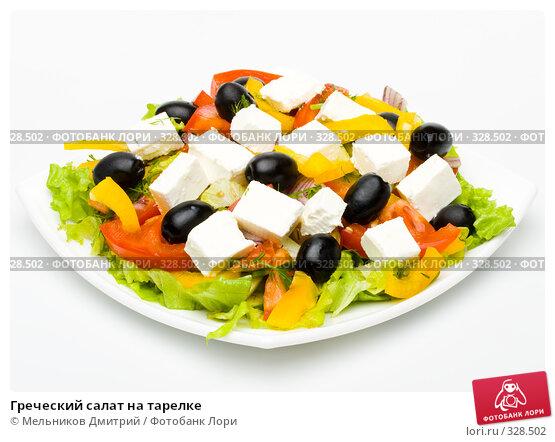 Греческий салат на тарелке, фото № 328502, снято 21 мая 2008 г. (c) Мельников Дмитрий / Фотобанк Лори