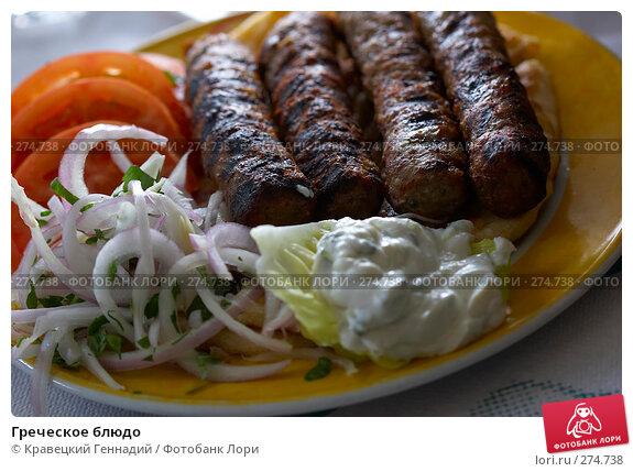Греческое блюдо, фото № 274738, снято 5 апреля 2005 г. (c) Кравецкий Геннадий / Фотобанк Лори