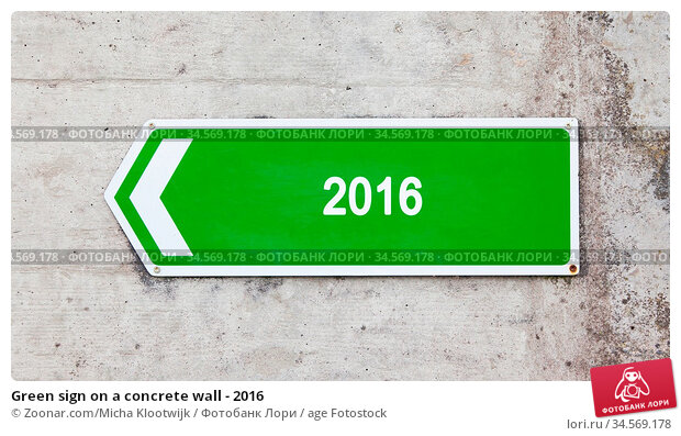 Green sign on a concrete wall - 2016. Стоковое фото, фотограф Zoonar.com/Micha Klootwijk / age Fotostock / Фотобанк Лори