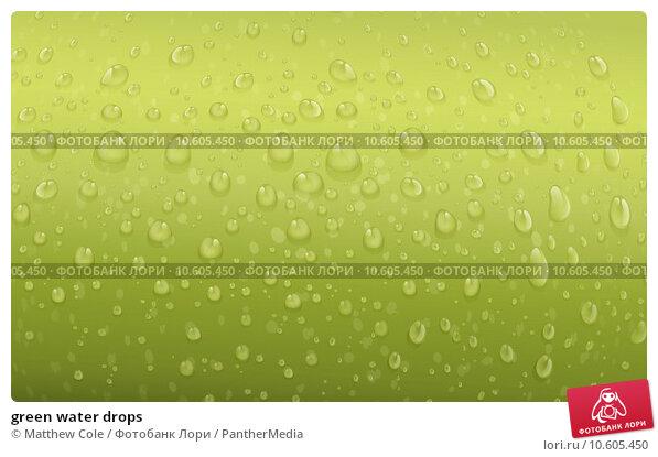 green water drops. Стоковая иллюстрация, иллюстратор Matthew Cole / PantherMedia / Фотобанк Лори