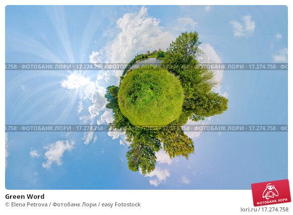 Купить «Green Word», фото № 17274758, снято 13 февраля 2019 г. (c) easy Fotostock / Фотобанк Лори