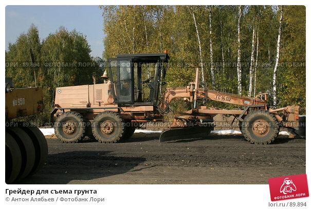 Грейдер для съема грунта, фото № 89894, снято 29 сентября 2007 г. (c) Антон Алябьев / Фотобанк Лори