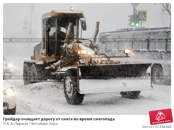 Купить «Грейдер очищает дорогу от снега во время снегопада», фото № 27334426, снято 26 декабря 2017 г. (c) А. А. Пирагис / Фотобанк Лори