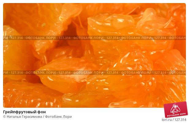 Грейпфрутовый фон, фото № 127314, снято 23 октября 2007 г. (c) Наталья Герасимова / Фотобанк Лори