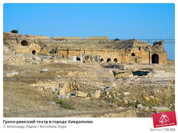 Греко-римский театр в городе Хиераполис, фото № 118502, снято 16 сентября 2007 г. (c) Александр Лядов / Фотобанк Лори