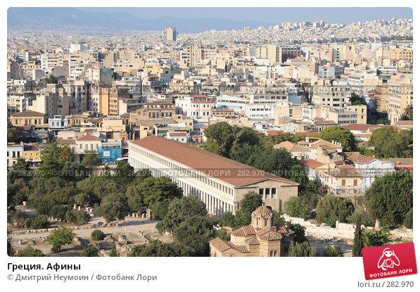 Греция. Афины, эксклюзивное фото № 282970, снято 30 сентября 2007 г. (c) Дмитрий Неумоин / Фотобанк Лори