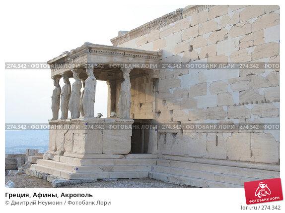 Греция, Афины, Акрополь, эксклюзивное фото № 274342, снято 30 сентября 2007 г. (c) Дмитрий Неумоин / Фотобанк Лори