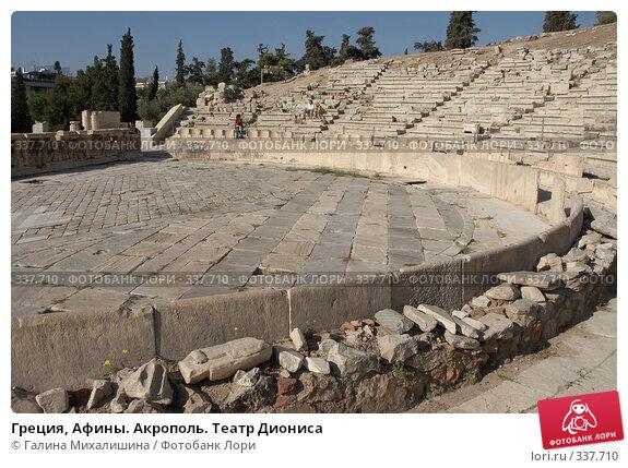 Купить «Греция, Афины. Акрополь. Театр Диониса», фото № 337710, снято 25 сентября 2007 г. (c) Галина Михалишина / Фотобанк Лори