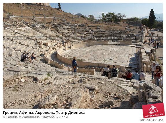 Купить «Греция, Афины. Акрополь. Театр Диониса», фото № 338354, снято 25 сентября 2007 г. (c) Галина Михалишина / Фотобанк Лори