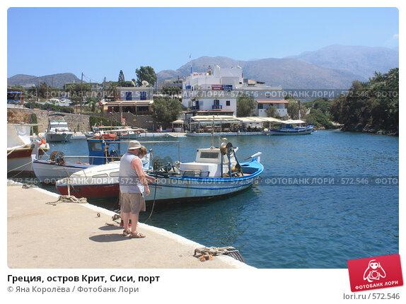 Купить «Греция, остров Крит, Сиси, порт», эксклюзивное фото № 572546, снято 4 августа 2008 г. (c) Яна Королёва / Фотобанк Лори