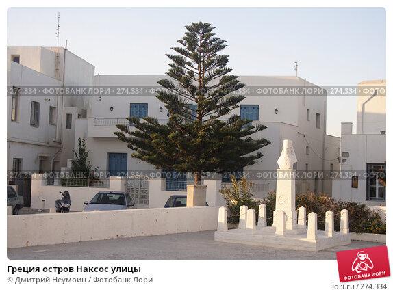 Греция остров Наксос улицы, эксклюзивное фото № 274334, снято 29 сентября 2007 г. (c) Дмитрий Неумоин / Фотобанк Лори