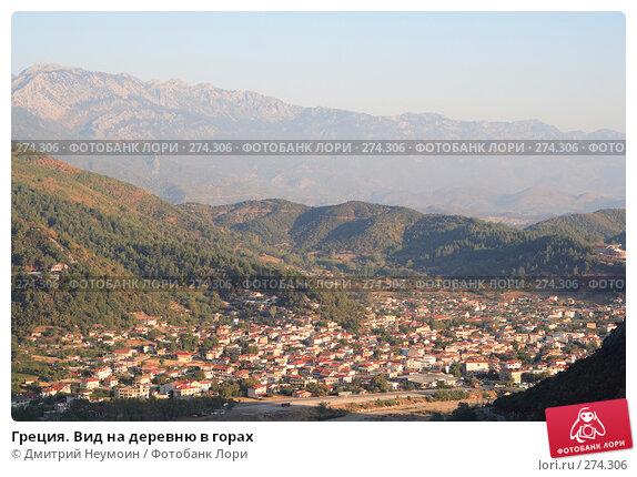Греция. Вид на деревню в горах, эксклюзивное фото № 274306, снято 24 сентября 2007 г. (c) Дмитрий Неумоин / Фотобанк Лори
