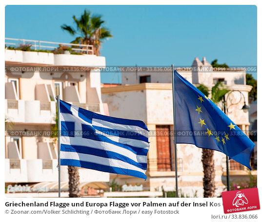 Купить «Griechenland Flagge und Europa Flagge vor Palmen auf der Insel Kos Greece flag and Europe flag in front of palm trees on Kos Island», фото № 33836066, снято 30 мая 2020 г. (c) easy Fotostock / Фотобанк Лори