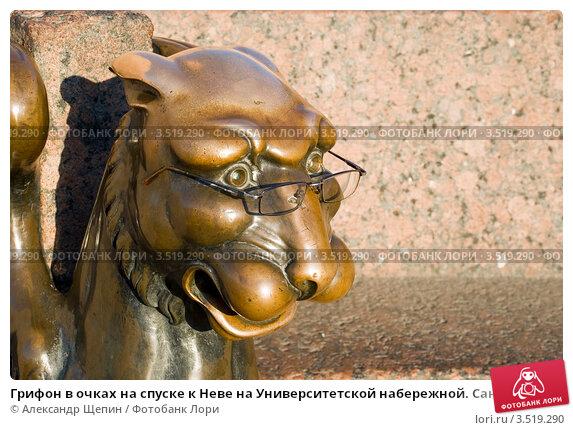 Купить «Грифон в очках на спуске к Неве на Университетской набережной. Санкт-петербург», эксклюзивное фото № 3519290, снято 15 мая 2012 г. (c) Александр Щепин / Фотобанк Лори