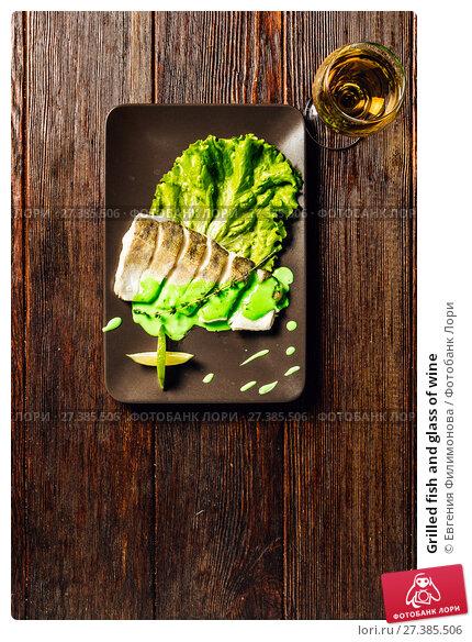 Купить «Grilled fish and glass of wine», фото № 27385506, снято 11 ноября 2016 г. (c) Евгения Филимонова / Фотобанк Лори