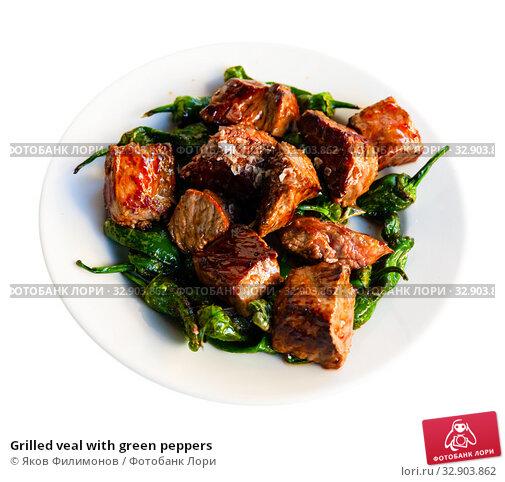 Купить «Grilled veal with green peppers», фото № 32903862, снято 30 марта 2020 г. (c) Яков Филимонов / Фотобанк Лори