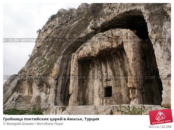 Гробница понтийских царей в Амасье, Турция, фото № 22294, снято 8 ноября 2006 г. (c) Валерий Шанин / Фотобанк Лори