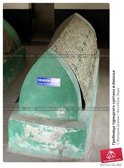 Купить «Гробница турецкого султана в Амасье», фото № 22302, снято 8 ноября 2006 г. (c) Валерий Шанин / Фотобанк Лори