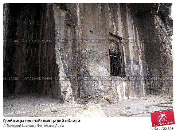 Гробницы понтийских царей вблизи, фото № 22306, снято 8 ноября 2006 г. (c) Валерий Шанин / Фотобанк Лори
