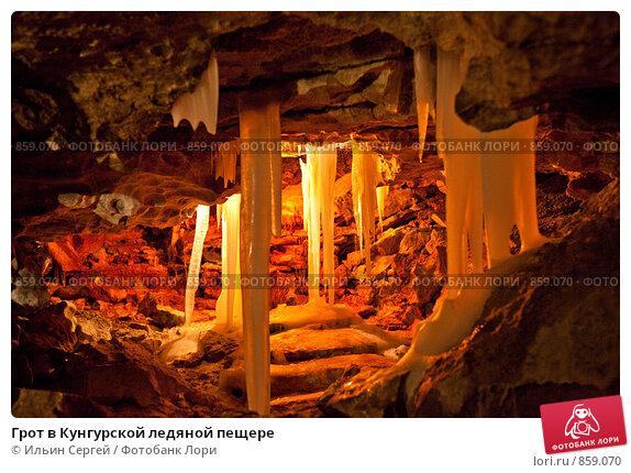 Грот в Кунгурской ледяной пещере, фото № 859070, снято 5 мая 2009 г. (c) Ильин Сергей / Фотобанк Лори