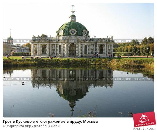 Грот в Кусково и его отражение в пруду. Москва, фото № 13202, снято 24 сентября 2006 г. (c) Маргарита Лир / Фотобанк Лори