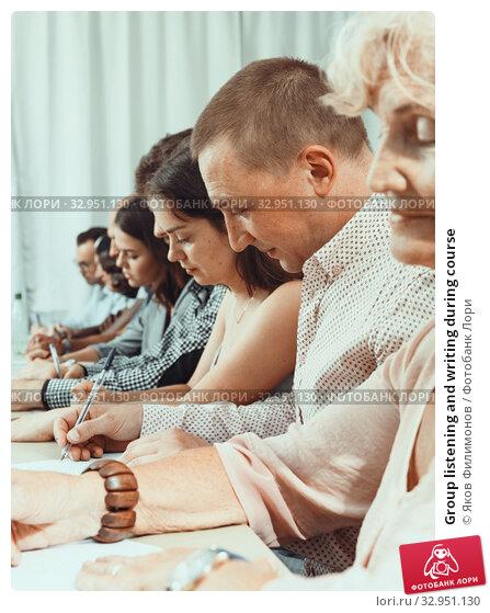 Group listening and writing during course. Стоковое фото, фотограф Яков Филимонов / Фотобанк Лори
