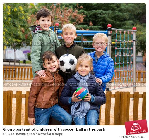 Group portrait of children with soccer ball in the park. Стоковое фото, фотограф Яков Филимонов / Фотобанк Лори