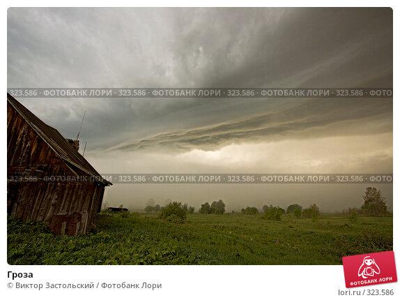 Купить «Гроза», фото № 323586, снято 12 июня 2008 г. (c) Виктор Застольский / Фотобанк Лори