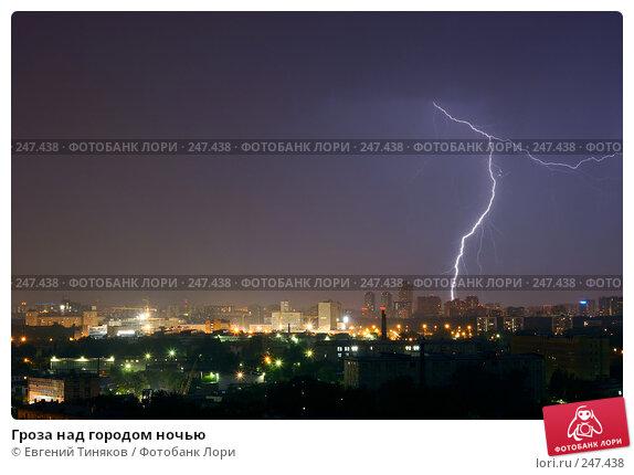Гроза над городом ночью, фото № 247438, снято 22 мая 2007 г. (c) Евгений Тиняков / Фотобанк Лори