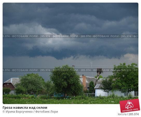Купить «Гроза нависла над селом», фото № 285974, снято 17 июня 2007 г. (c) Ирина Борсученко / Фотобанк Лори