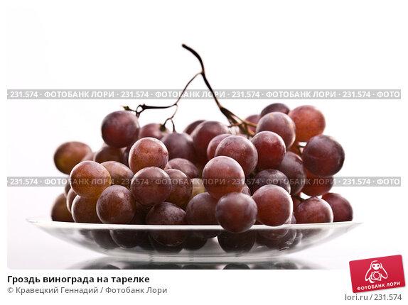 Гроздь винограда на тарелке, фото № 231574, снято 13 сентября 2005 г. (c) Кравецкий Геннадий / Фотобанк Лори