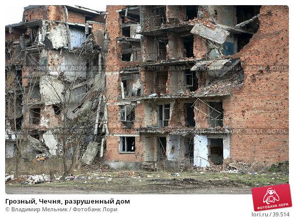 Купить «Грозный, Чечня, разрушенный дом», фото № 39514, снято 14 декабря 2006 г. (c) Владимир Мельник / Фотобанк Лори