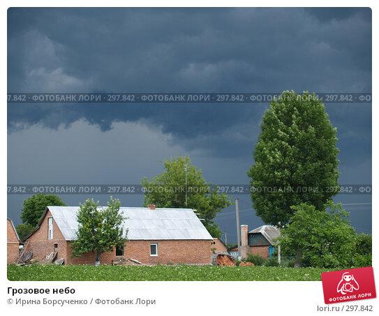 Купить «Грозовое небо», фото № 297842, снято 17 июня 2007 г. (c) Ирина Борсученко / Фотобанк Лори