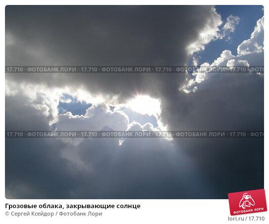 Грозовые облака, закрывающие солнце, фото № 17710, снято 22 июня 2006 г. (c) Сергей Ксейдор / Фотобанк Лори