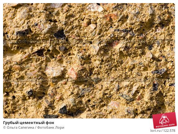 Грубый цементный фон, фото № 122578, снято 18 сентября 2007 г. (c) Ольга Сапегина / Фотобанк Лори