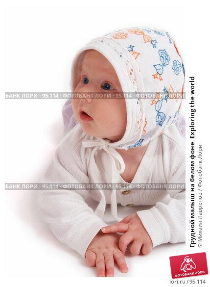 Грудной малыш на белом фоне  Exploring the world, фото № 95114, снято 6 мая 2007 г. (c) Михаил Лавренов / Фотобанк Лори