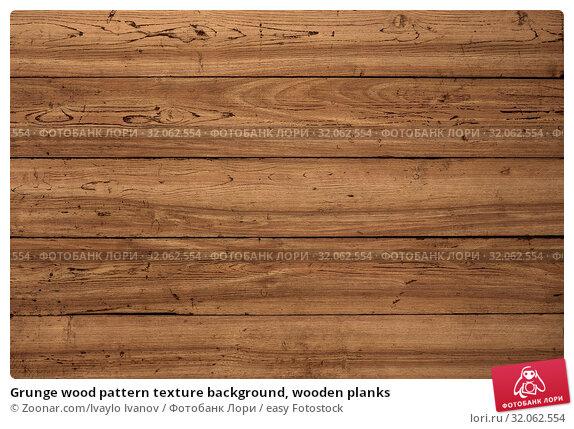 Grunge wood pattern texture background, wooden planks. Стоковое фото, фотограф Zoonar.com/Ivaylo Ivanov / easy Fotostock / Фотобанк Лори