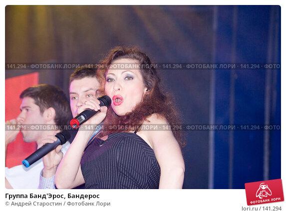 Купить «Группа Банд'Эрос, Бандерос», фото № 141294, снято 7 декабря 2007 г. (c) Андрей Старостин / Фотобанк Лори