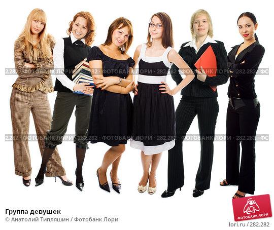 Группа девушек, фото № 282282, снято 24 января 2017 г. (c) Анатолий Типляшин / Фотобанк Лори