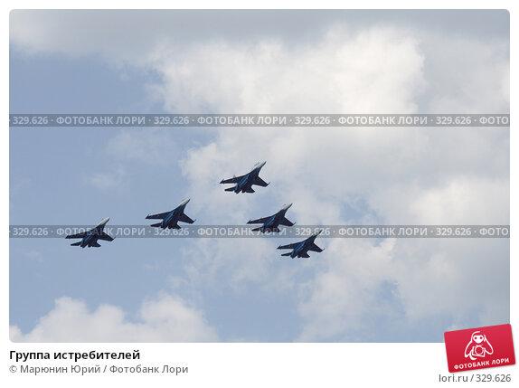 Купить «Группа истребителей», фото № 329626, снято 12 июня 2008 г. (c) Марюнин Юрий / Фотобанк Лори