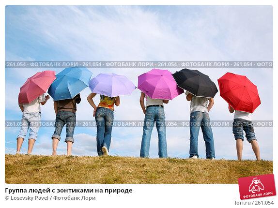 Группа людей с зонтиками на природе, фото № 261054, снято 19 января 2017 г. (c) Losevsky Pavel / Фотобанк Лори