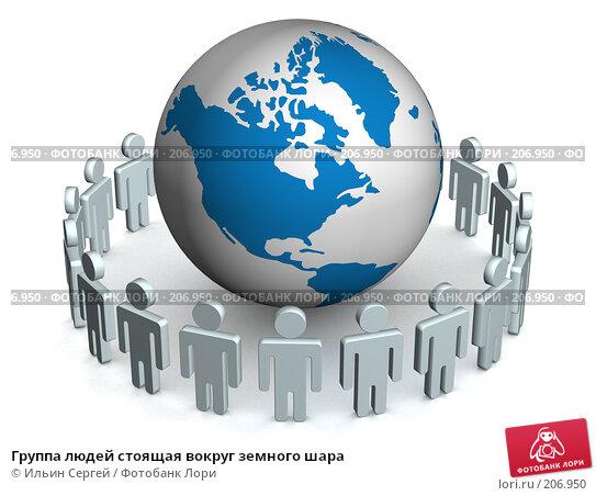 Группа людей стоящая вокруг земного шара, иллюстрация № 206950 (c) Ильин Сергей / Фотобанк Лори