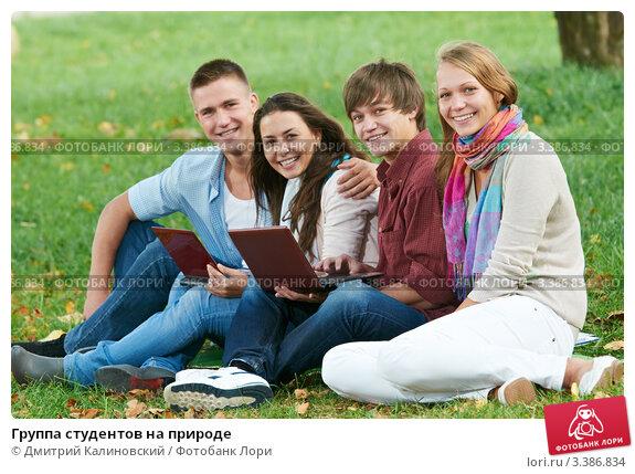 фото студенты на природе